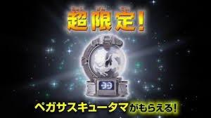 宇宙戦隊キュウレンジャー  DXキュウレンオー 限定特典 ペガサスキュータマ付