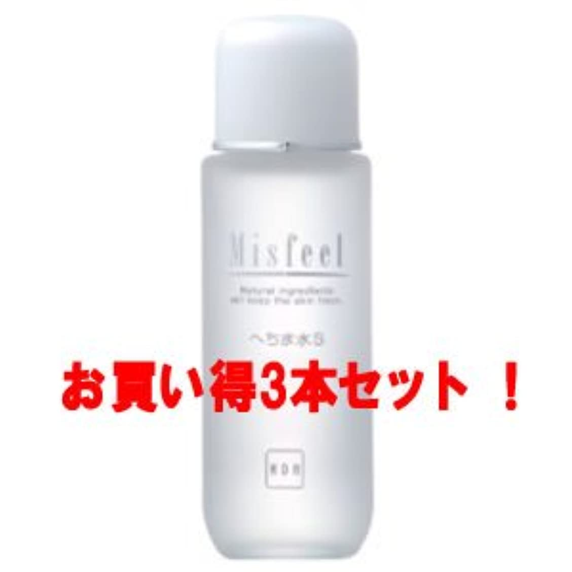 (アサバ化粧品)ミズフィール へちま水S120ml(お買い得3本セット)