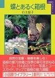 蝶とあるく箱根 (小田原ライブラリー (2)) 画像