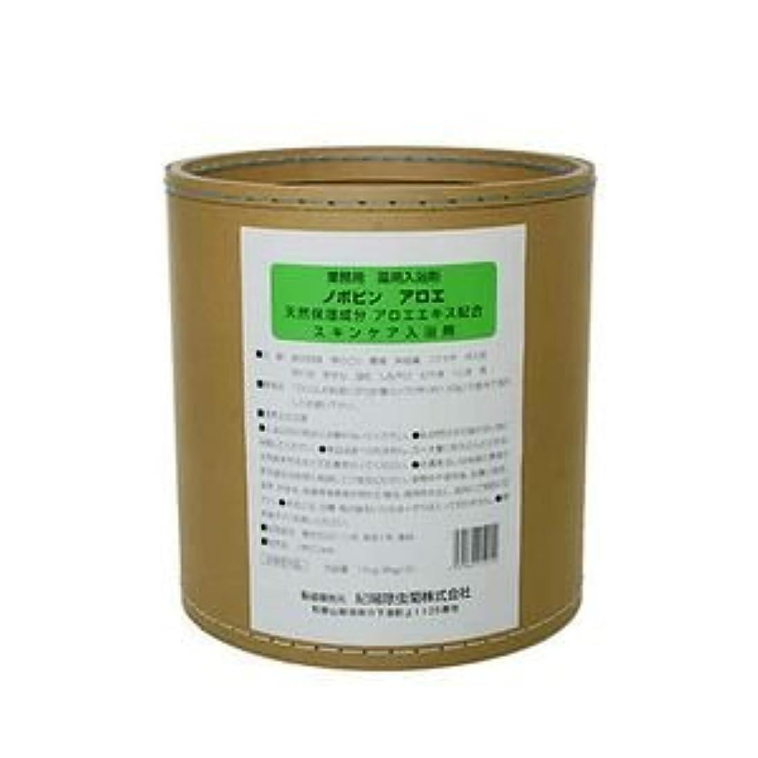 怒り復活果てしない業務用 バス 入浴剤 ノボピン アロエ 16kg(8kg+2)
