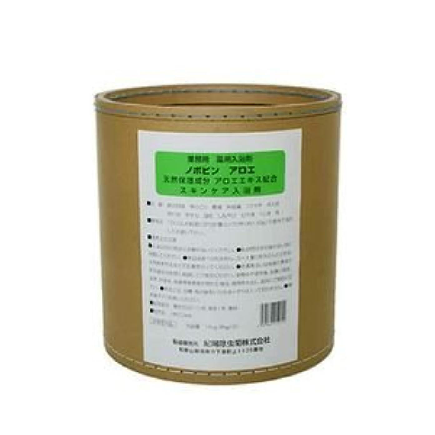 ニックネーム人形リフレッシュ業務用 バス 入浴剤 ノボピン アロエ 16kg(8kg+2)