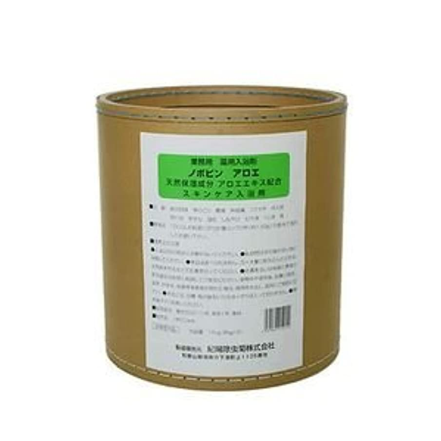 ショルダー各過度に業務用 バス 入浴剤 ノボピン アロエ 16kg(8kg+2)