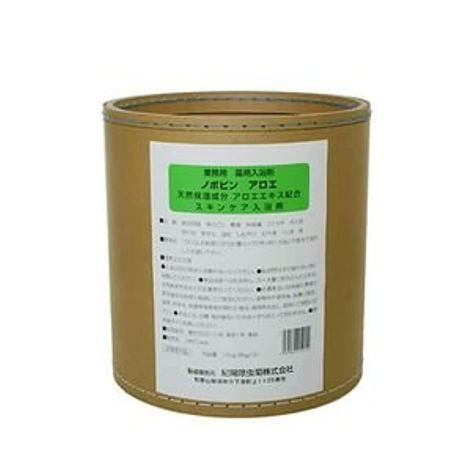 枯れる南廃棄する業務用 バス 入浴剤 ノボピン アロエ 16kg(8kg+2)