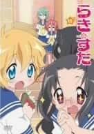 らき☆すた 10 限定版 [DVD]