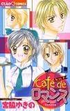Cafe de ロマンス / 宮脇 ゆきの のシリーズ情報を見る