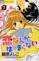恋なんかはじまらない 7 (フラワーコミックス)の詳細を見る