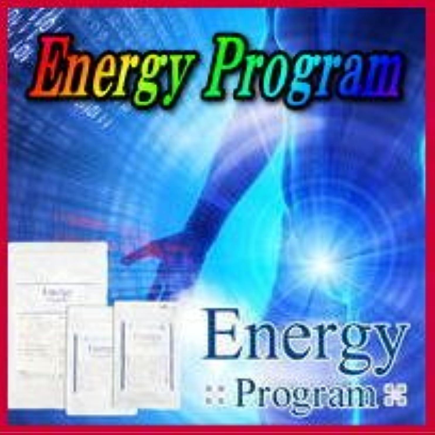 補充虹説明★Energy Program(エナジープログラム) サプリ+ドリンク強力融合でシトルリンンとアルギニンが強力コラボ!