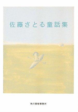 佐藤さとる童話集 (ハルキ文庫)の詳細を見る
