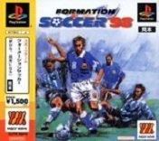 フォーメーションサッカー98 ベスト