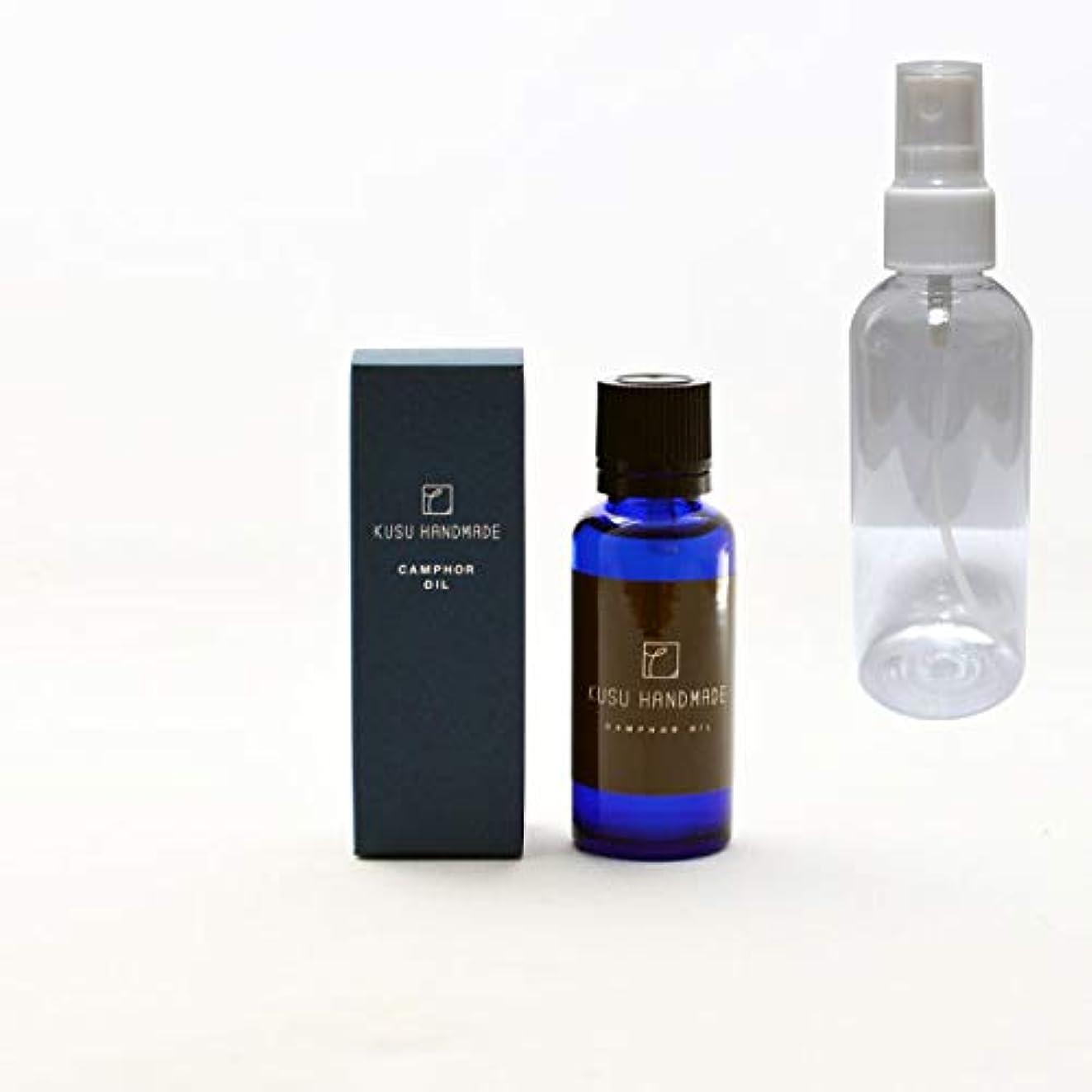 レガシーラウズミルクKUSU HANDMADE カンフルオイル 30ml くすのき油 樟脳油 エッセンシャルオイル アロマバス 虫除け 便利なスプレーボトルセット