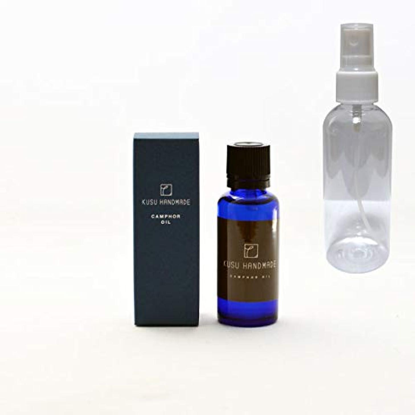 腹部はっきりと対処KUSU HANDMADE カンフルオイル 30ml くすのき油 樟脳油 エッセンシャルオイル アロマバス 虫除け 便利なスプレーボトルセット