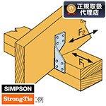 S サイズミック&ハリケーンタイ H4 R (20pcs)シンプソン金具 SIMPSON 2×4 ツーバイフォー DIYに