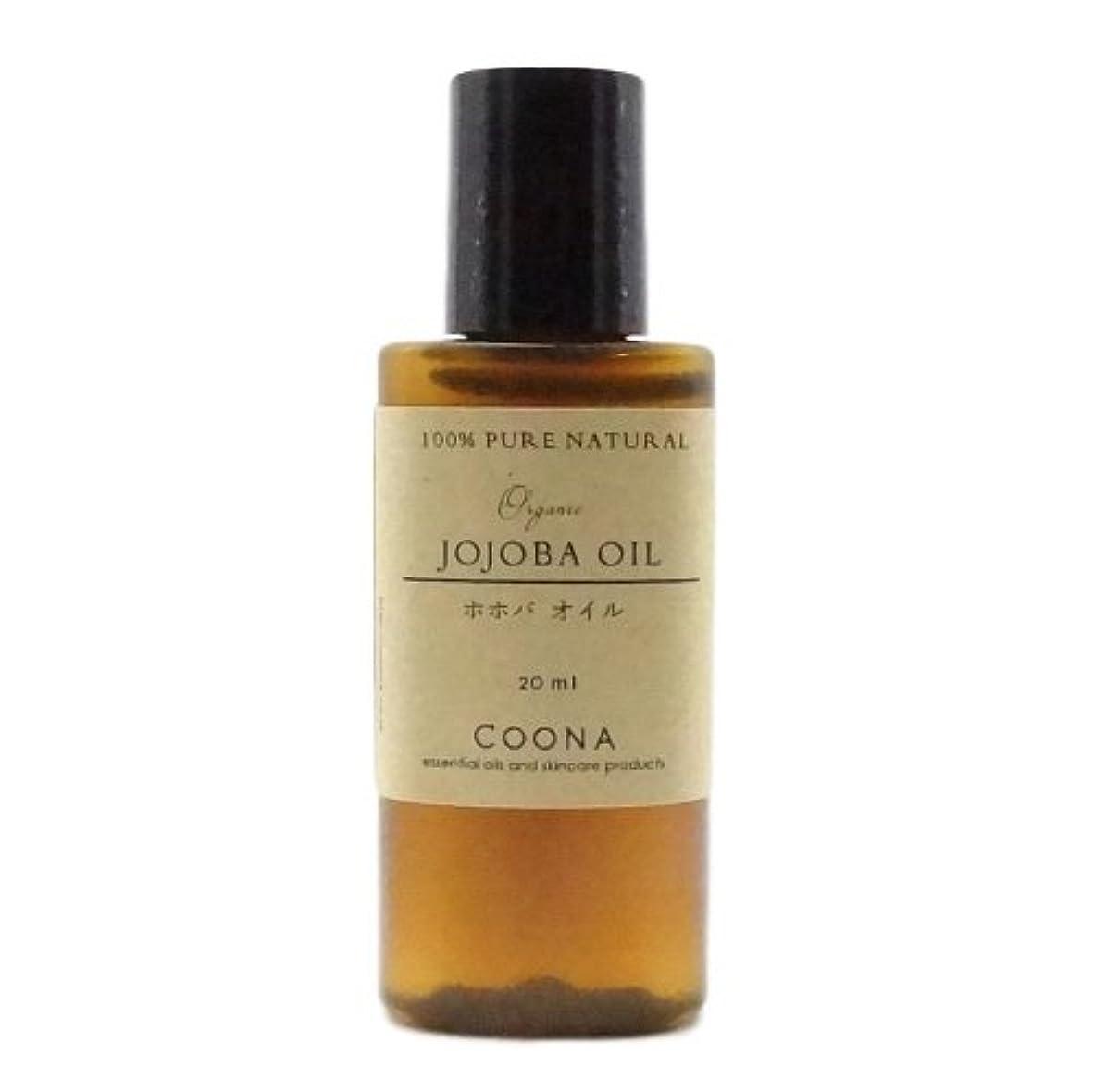 集中的な中級改修ホホバオイル 20 ml (COONA キャリアオイル ベースオイル 100%ピュア ナチュラル 天然植物油)