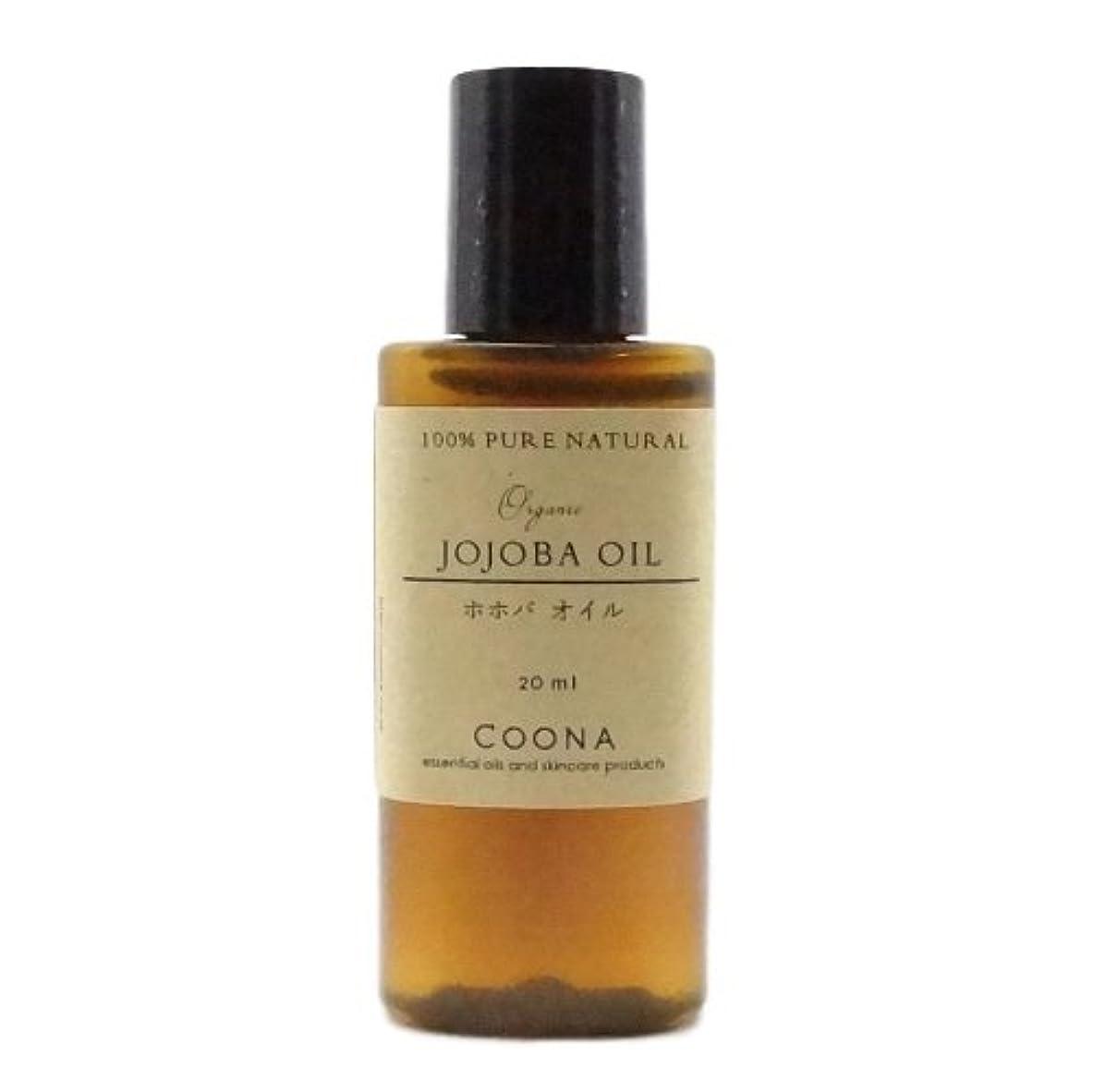 ホホバオイル 20 ml (COONA キャリアオイル ベースオイル 100%ピュア ナチュラル 天然植物油)