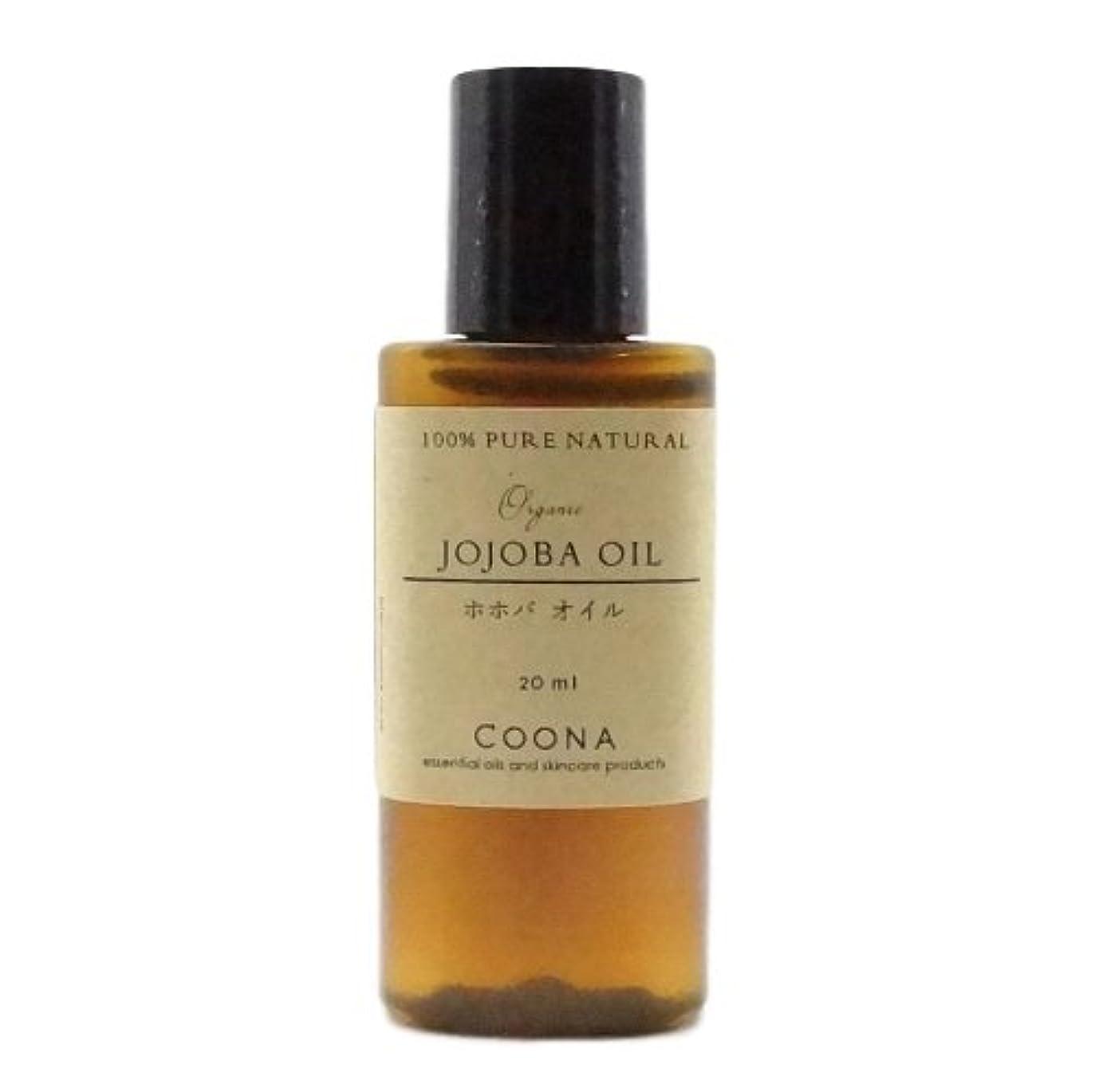 苦しむ元の薬ホホバオイル 20 ml (COONA キャリアオイル ベースオイル 100%ピュア ナチュラル 天然植物油)