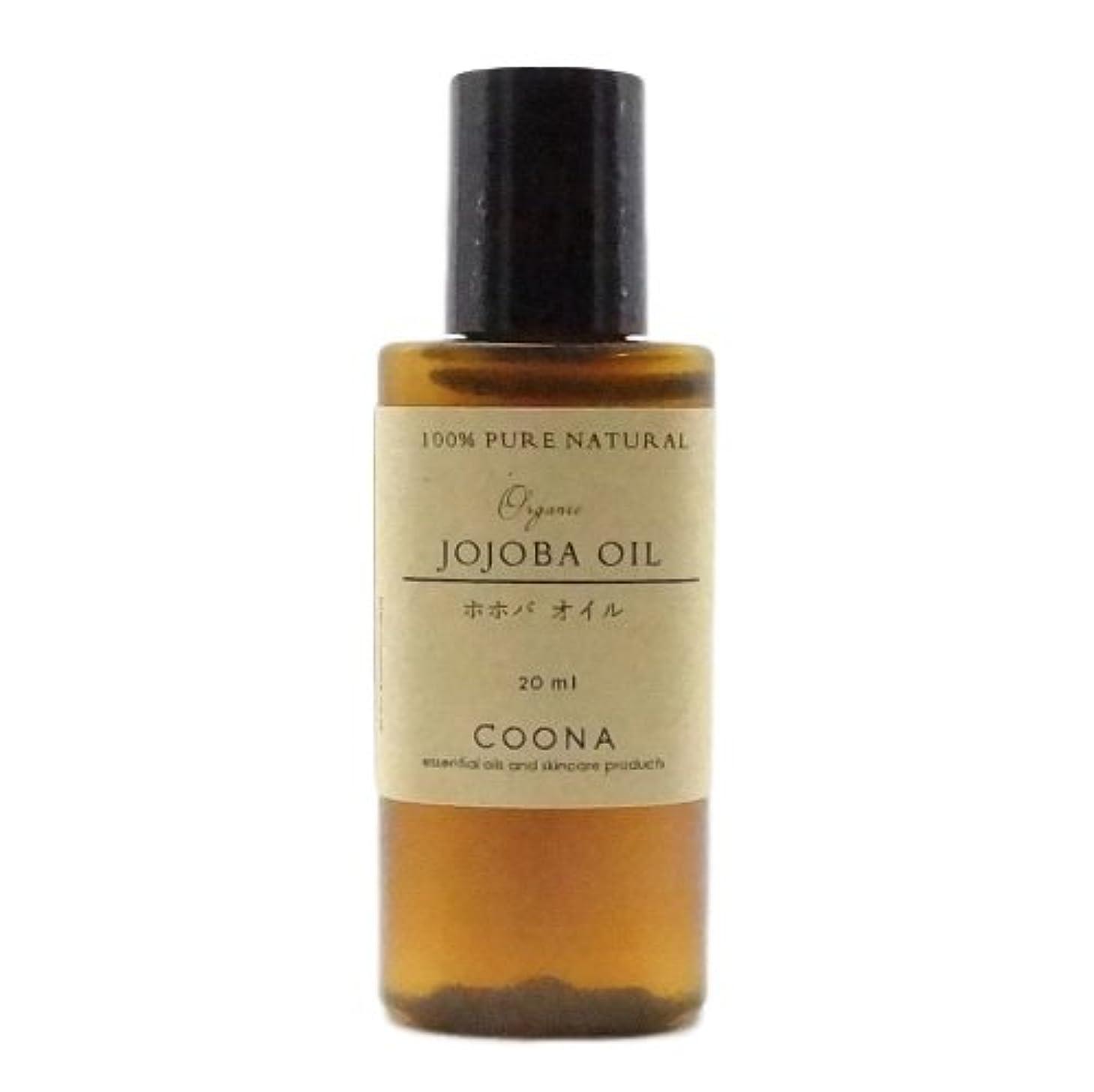 入手します薄めるモンゴメリーホホバオイル 20 ml (COONA キャリアオイル ベースオイル 100%ピュア ナチュラル 天然植物油)