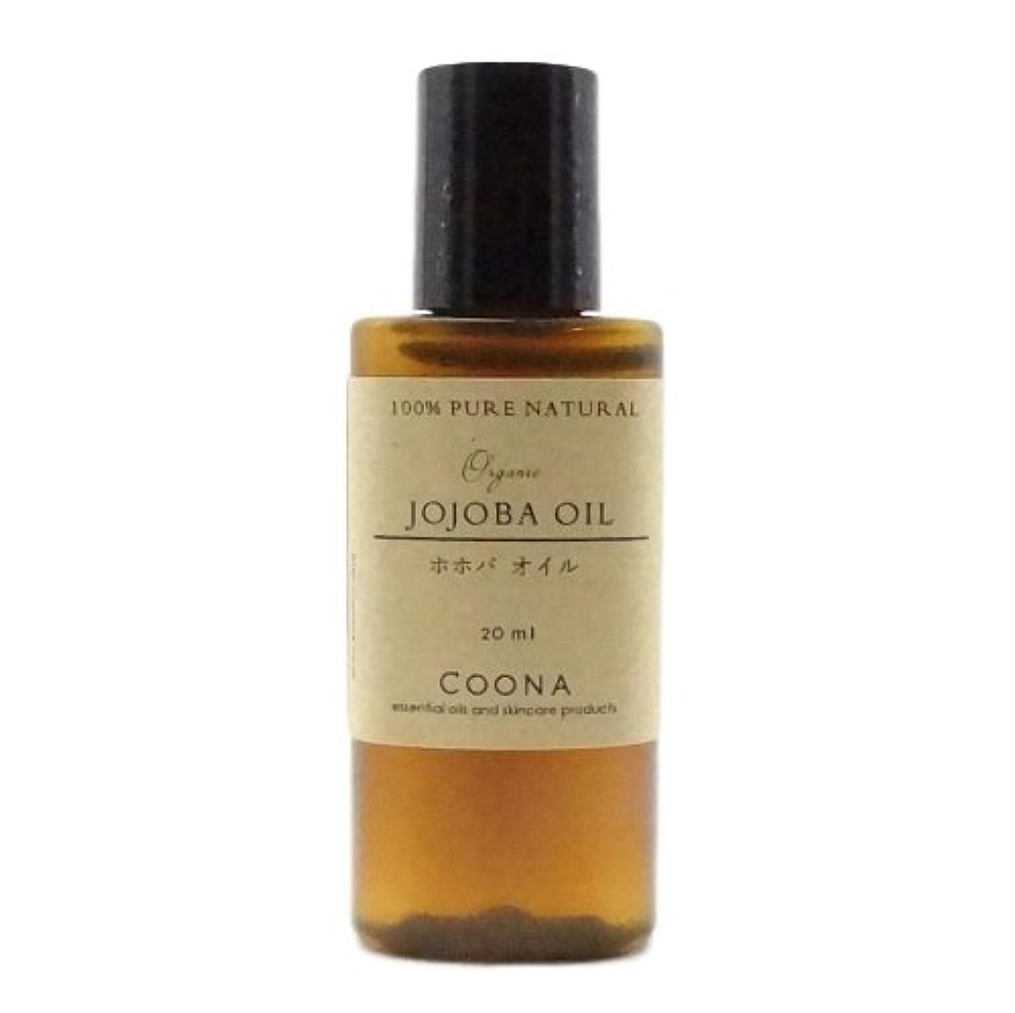 孤児オリエント薬用ホホバオイル 20 ml (COONA キャリアオイル ベースオイル 100%ピュア ナチュラル 天然植物油)