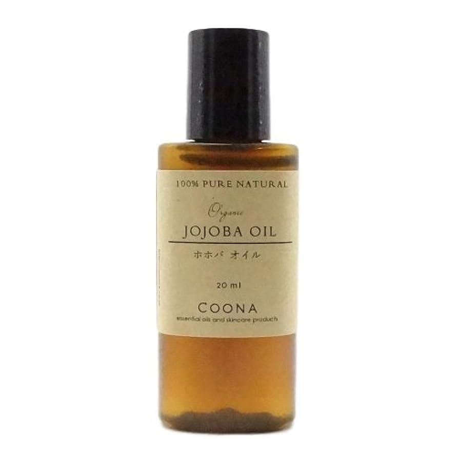 出版趣味スキルホホバオイル 20 ml (COONA キャリアオイル ベースオイル 100%ピュア ナチュラル 天然植物油)