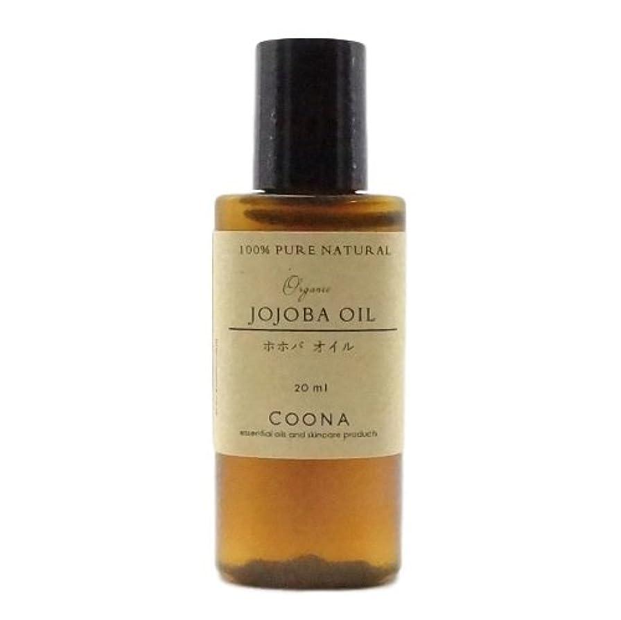陪審収束する生むホホバオイル 20 ml (COONA キャリアオイル ベースオイル 100%ピュア ナチュラル 天然植物油)