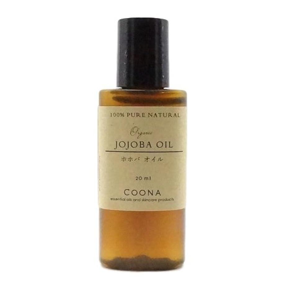 メリー花火ペルソナホホバオイル 20 ml (COONA キャリアオイル ベースオイル 100%ピュア ナチュラル 天然植物油)