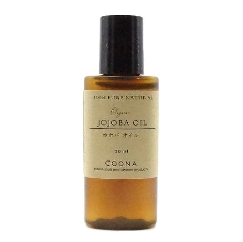 上昇影響力のある慈悲ホホバオイル 20 ml (COONA キャリアオイル ベースオイル 100%ピュア ナチュラル 天然植物油)