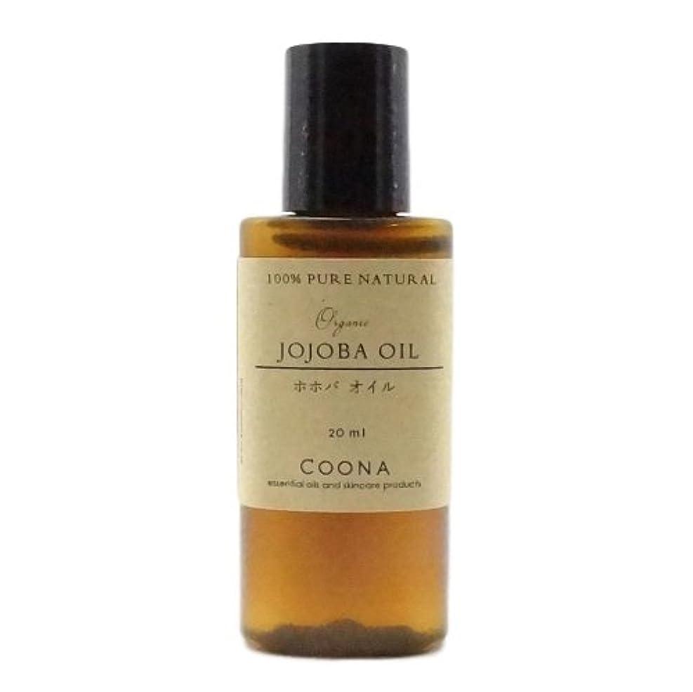 誘惑カフェ下位ホホバオイル 20 ml (COONA キャリアオイル ベースオイル 100%ピュア ナチュラル 天然植物油)