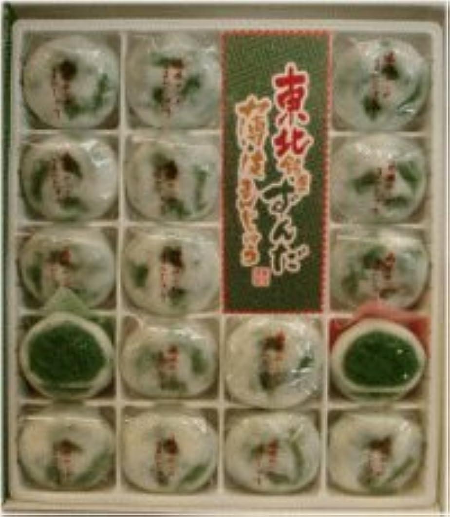 第栄光区別【東北限定】仙台限定  東北銘菓ずんだ薄皮まんじゅう(20個入り)×70箱セット