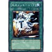 【遊戯王シングルカード】 《ビギナーズ・エディション2》 死のメッセージ「T」 ノーマル be2-jp024