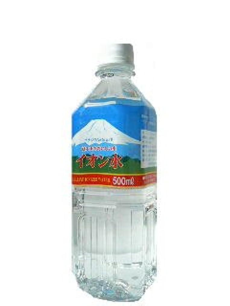 電化するギター偶然富士山のおいしい水イオン水 500ml×24本  【防災備蓄?5年保存】