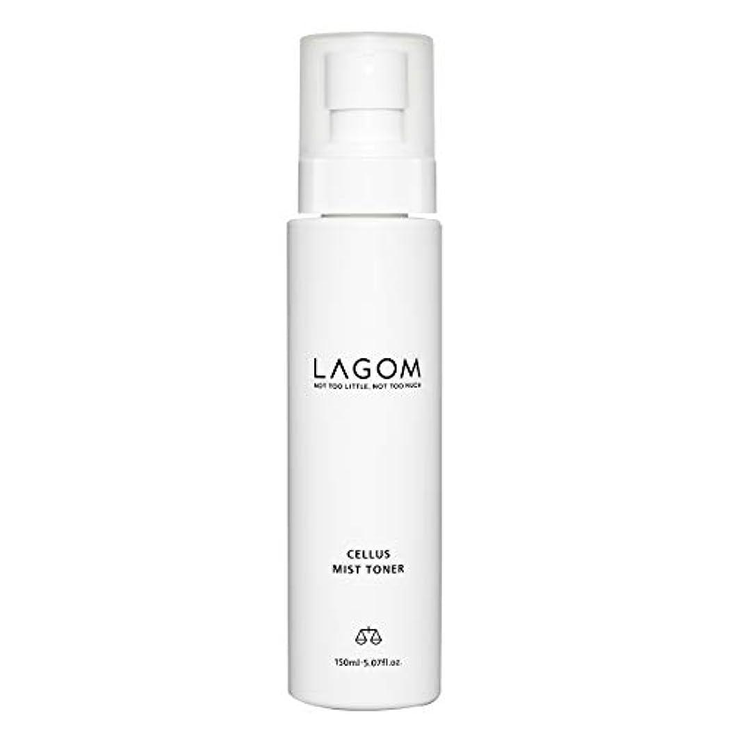 平等モードリン倫理LAGOM(ラゴム) ラゴム ミスト トナー 150ml (化粧水) 日本正規品