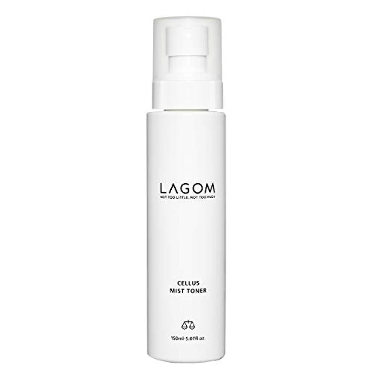 め言葉ストレスの多い刑務所LAGOM(ラゴム) ラゴム ミスト トナー 150ml (化粧水) 日本正規品