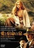 愛と宿命の泉 PartII 泉のマノン [DVD]
