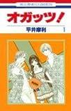オガッツ! / 平井 摩利 のシリーズ情報を見る