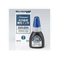 シヤチハタ Xスタンパー 光沢紙用 補充インキ 染料系 20ml 藍色 XKR-20N 1個 (×10セット)