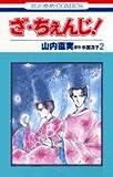 ざ・ちぇんじ! (2) (花とゆめCOMICS)