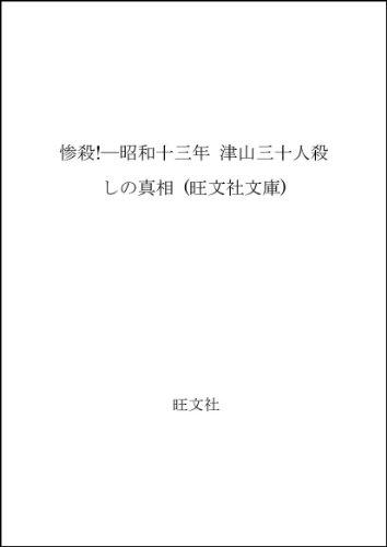 惨殺!—昭和十三年 津山三十人殺しの真相 (旺文社文庫) -