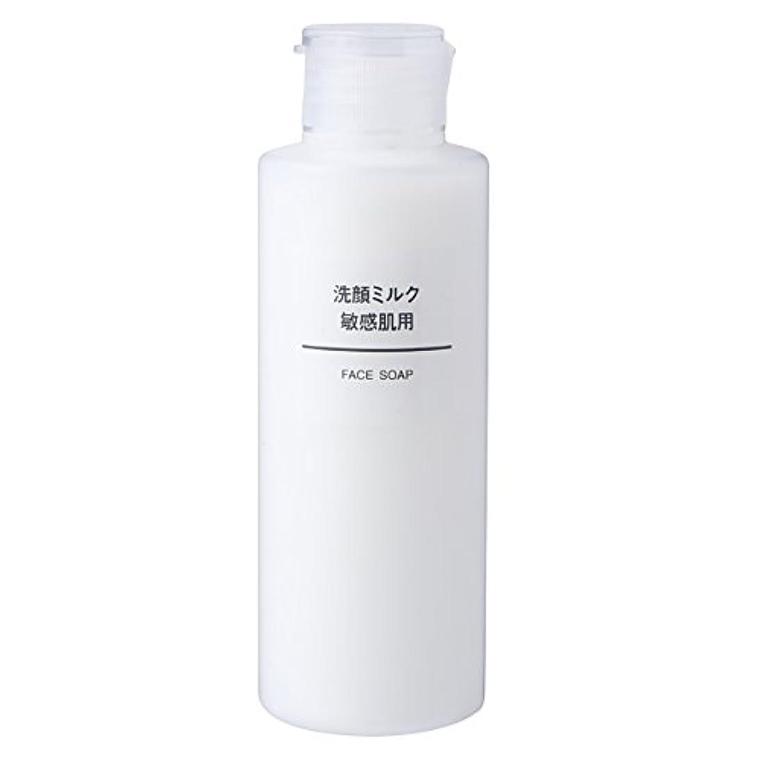 であるうんざり折る無印良品 洗顔ミルク 敏感肌用 150ml