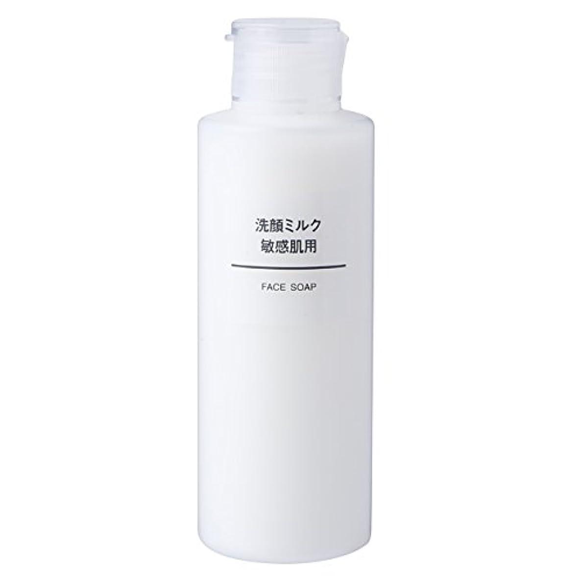 膨らませる下線近代化無印良品 洗顔ミルク 敏感肌用 150ml