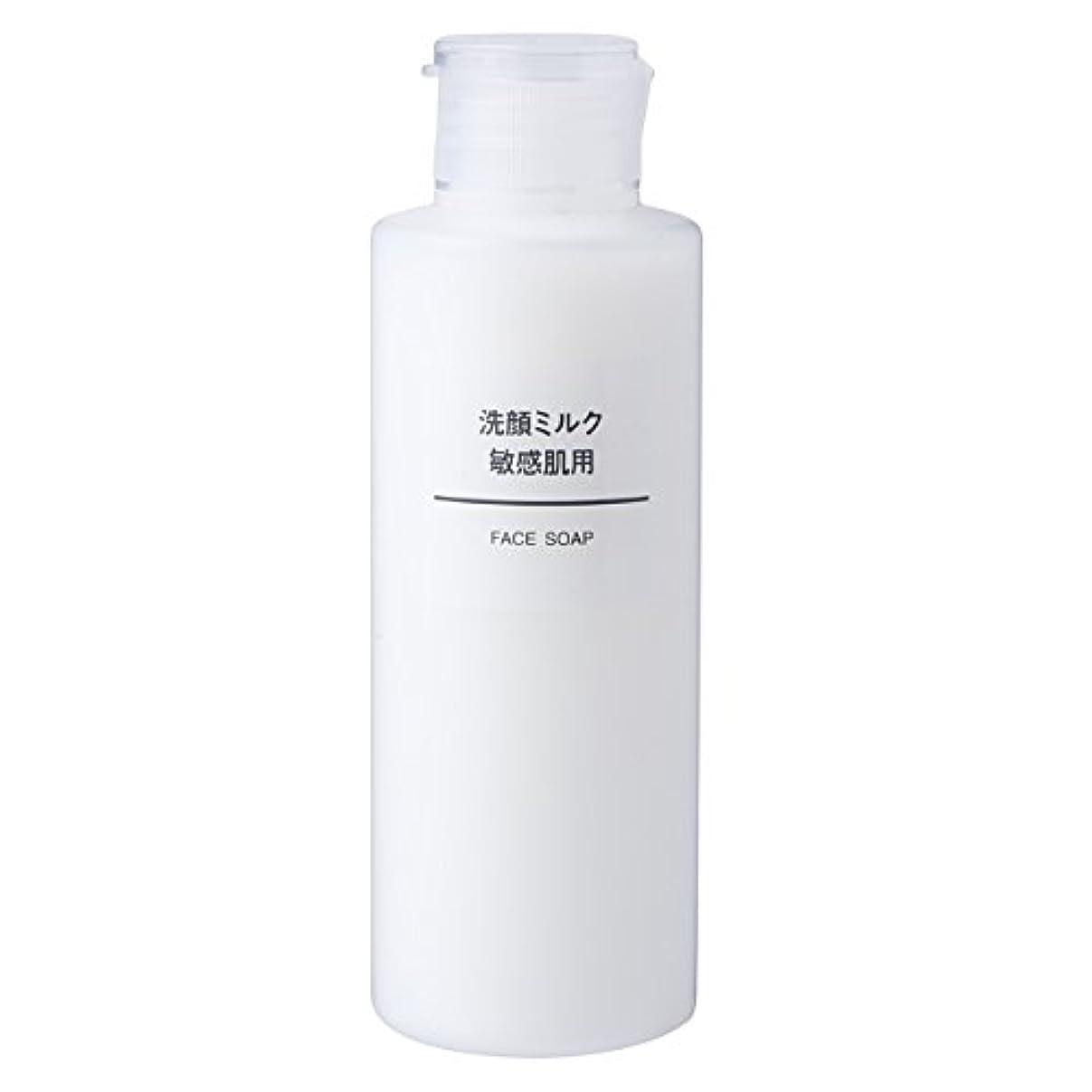 フレット矩形エンディング無印良品 洗顔ミルク 敏感肌用 150ml