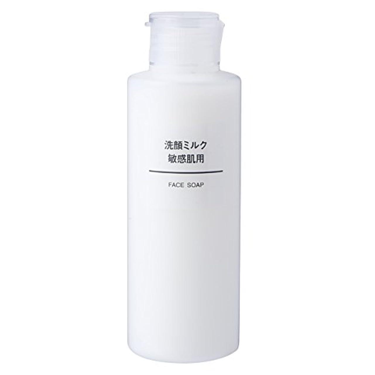 地上でありふれた形状無印良品 洗顔ミルク 敏感肌用 150ml