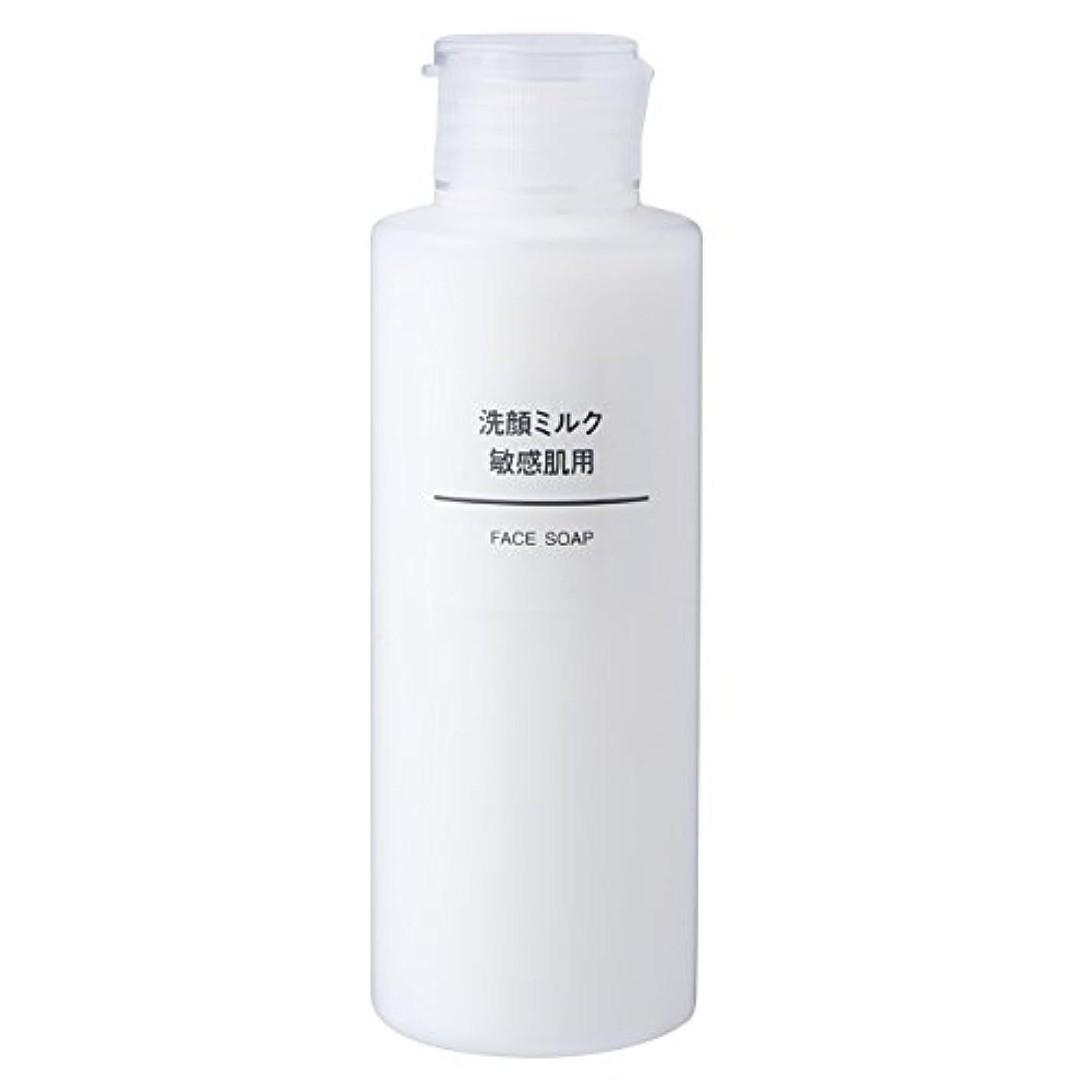 宇宙即席イタリック無印良品 洗顔ミルク 敏感肌用 150ml
