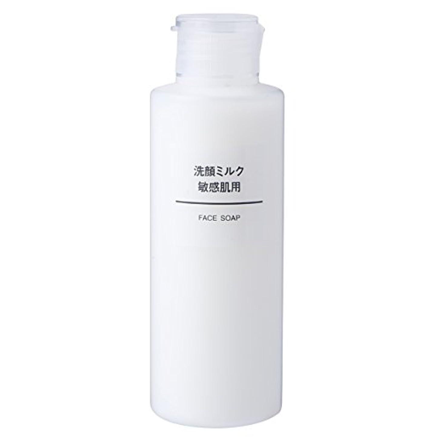 商人脱獄通行料金無印良品 洗顔ミルク 敏感肌用 150ml