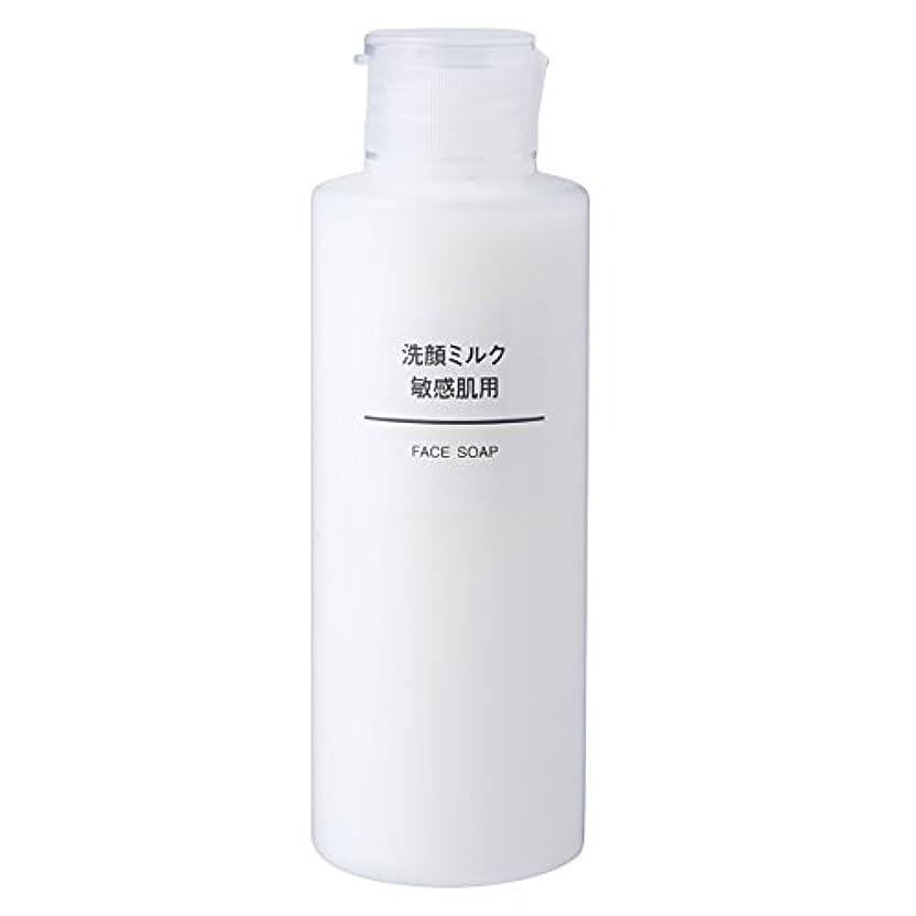 注釈排除するパラメータ無印良品 洗顔ミルク 敏感肌用 150ml