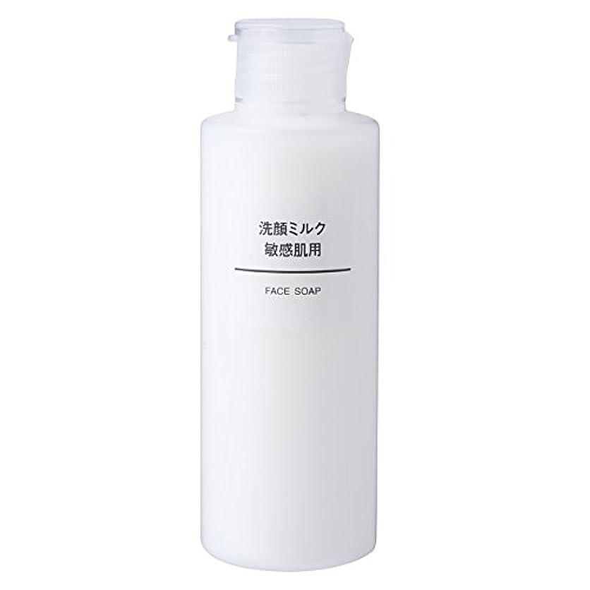 無印良品 洗顔ミルク 敏感肌用 150ml