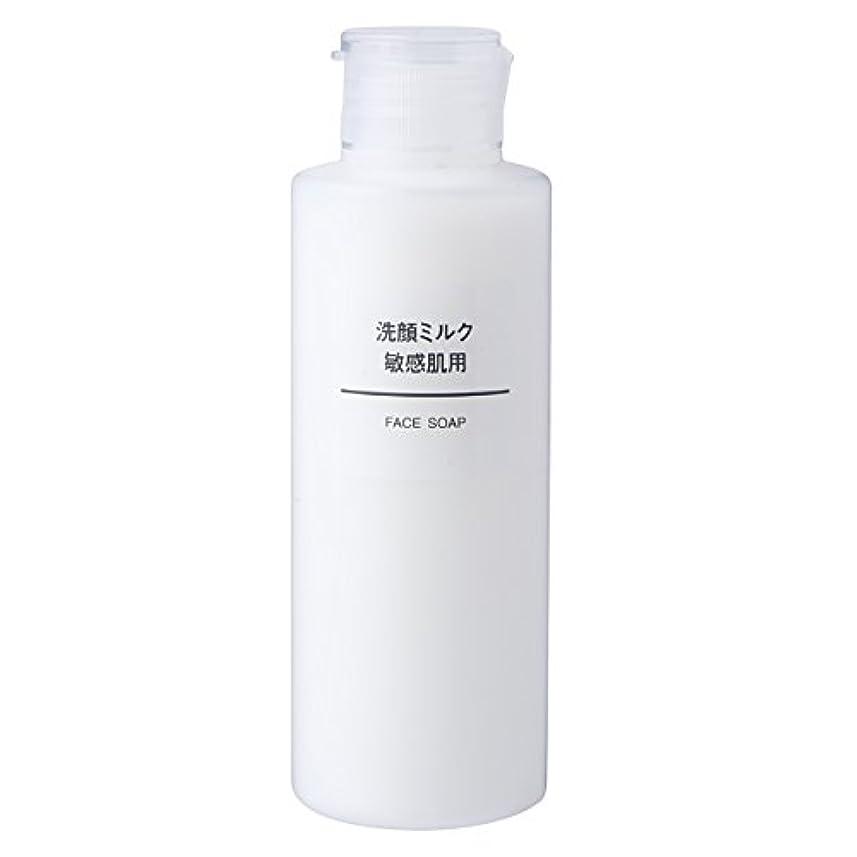 遅らせる統合スクレーパー無印良品 洗顔ミルク 敏感肌用 150ml