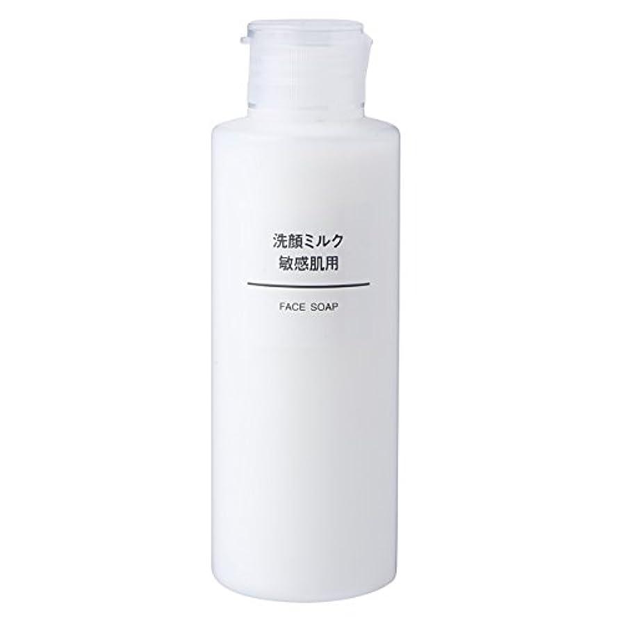 平らにするゲインセイナース無印良品 洗顔ミルク 敏感肌用 150ml
