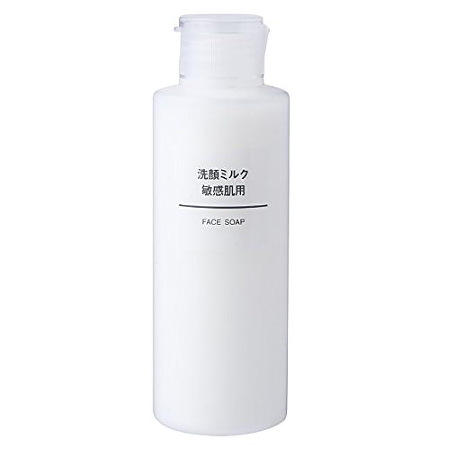 第支払い稚魚無印良品 洗顔ミルク 敏感肌用 150ml