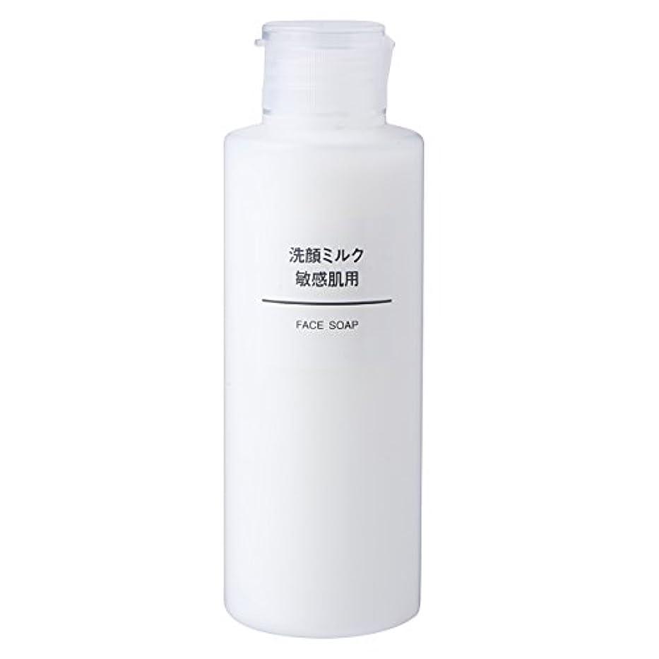 奇跡ノミネート責める無印良品 洗顔ミルク 敏感肌用 150ml