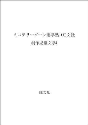 ミステリーゾーン進学塾 (旺文社創作児童文学)の詳細を見る