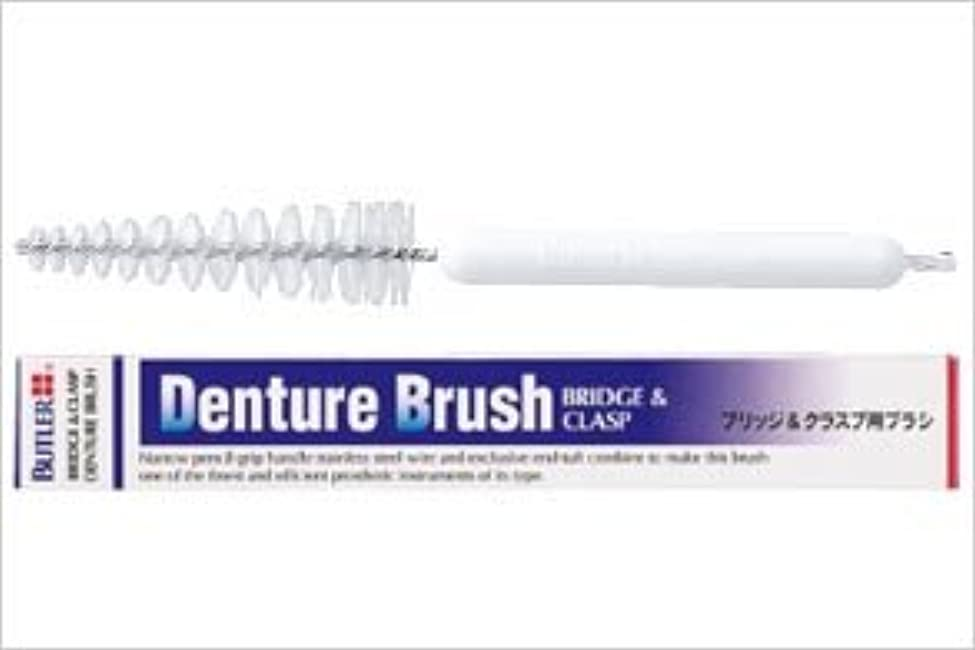 【サンスター/バトラー】【歯科用】バトラー クラスブ用ブラシ #206 12本【義歯用ブラシ】ブリッジ、クラスプ用